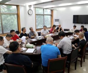 湖南省书法家协会2020年第一次主席团会议召开
