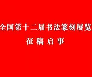 全国第十二届书法篆刻展览征稿启事
