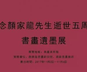 【展讯】纪念颜家龙先生逝世五周年书画遗墨展将于11月2日开展