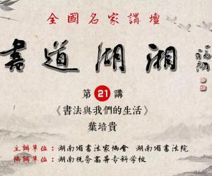 """""""书道湖湘""""全国名家大讲坛(第二十一讲)在长沙举行"""