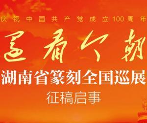"""""""还看今朝""""——湖南省篆刻全国巡展征稿启事"""