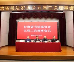 安文丽当选为甘肃省书法家协会第五届主席