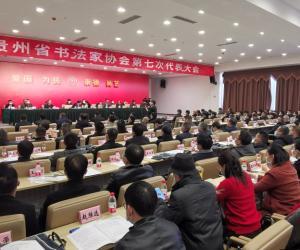 贵州省书法家协会第七次代表大会在贵阳举行
