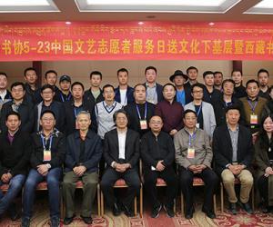 中国文联、中国书协5•23中国文艺志愿者服务日送文化下基层活动走进拉萨塔玛乡