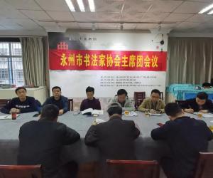 永州市书法家协会2021年第一次主席团会议在市美术馆召开