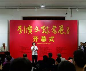 """""""刘广文隶书展""""在湖南国画馆举行"""