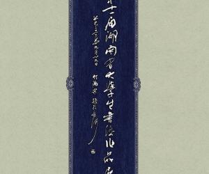 第十一届湖南省大学生书法作品网络展
