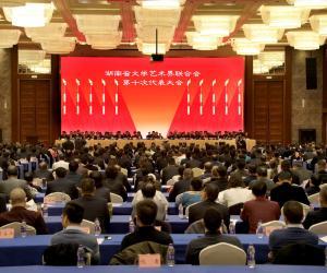 湖南省文学艺术界联合会第十次代表大会在长沙开幕