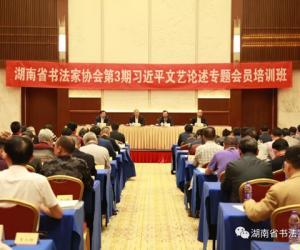 湖南省书法家协会第三期习近平文艺论述专题培训班在长沙举行