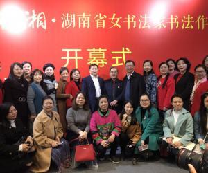 """""""墨韵湖湘""""湖南省女书法家书法作品巡展首展在长沙举行"""