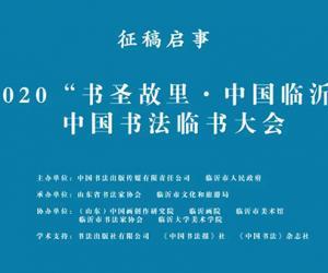 """2020""""书圣故里·中国临沂""""中国书法临书大会征稿启事"""