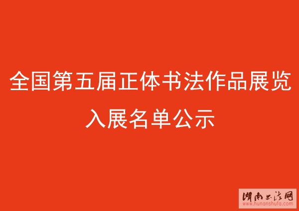 <span style='font-style:none;font-weight:bold;text-decoration:none'>全国第五届正体书法作品展览入展名单公示</span>