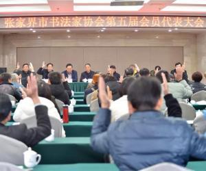 张家界市书法家协会第五次会员代表大会召开