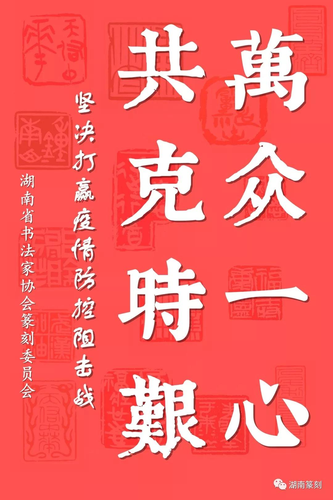 """<span style='font-style:none;font-weight:bold;text-decoration:none'>省书协篆刻委员会""""万众一心 共克时艰""""书法篆刻</span>"""