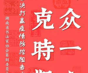 """湖南省书协篆刻委员会""""万众一心 共克时艰""""书法篆刻创作网络展"""