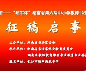 """""""湘军杯""""湖南省第六届中小学教师书法作品展征稿启事"""