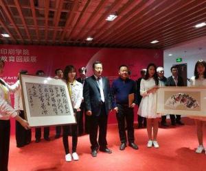 """""""黄朝书法展""""在北京印刷学院艺术馆举行"""