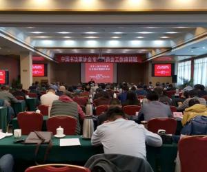 湖南书协获2018年度全国书协系统先进单位