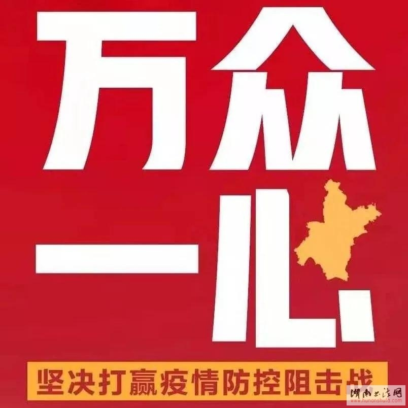 "<span style='font-style:none;font-weight:bold;text-decoration:none'>湖南省书协""疫情防控""主题创作作品选登(二)</span>"