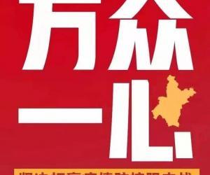 """湖南省书协""""疫情防控""""主题创作作品选登(二)"""