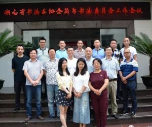 湖南省书法家协会简帛书法委员会工作会议在长沙简牍博物馆召开