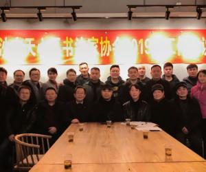 长沙市天心区书法家协会2019年工作会议召开