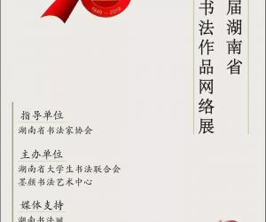 第十三届湖南省大学生书法作品网络展