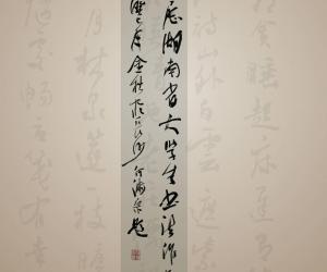 第七届湖南省大学生书法作品网络展