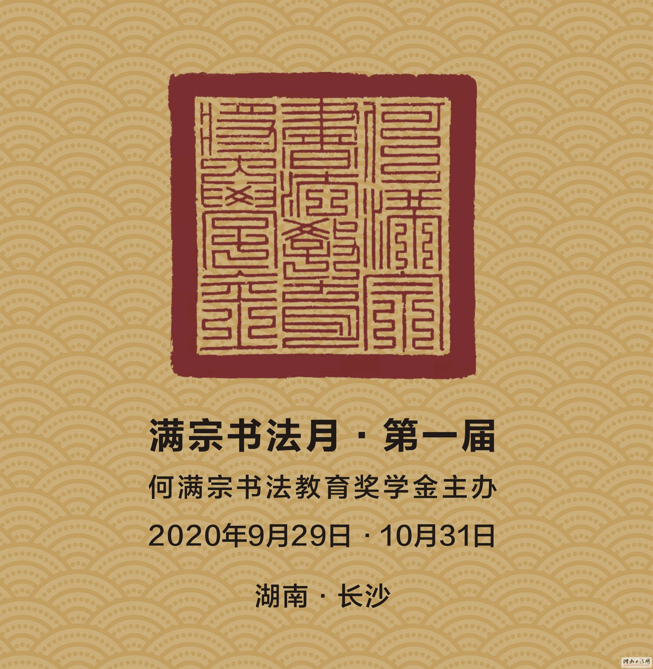 "<span style='font-style:none;font-weight:bold;text-decoration:none'>第一届""满宗书法月""书法活动将于2020年9月29日 </span>"