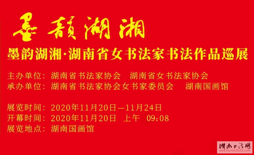 """<span style='font-style:none;font-weight:bold;text-decoration:none'>展讯:""""墨韵湖湘""""湖南省女书法家书法作品巡展即</span>"""