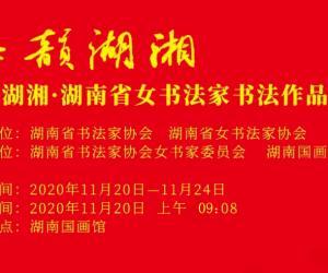 """展讯:""""墨韵湖湘""""湖南省女书法家书法作品巡展即将举行"""