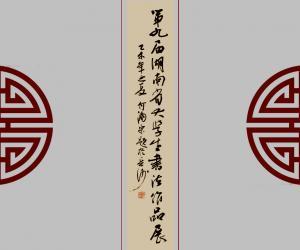 第九届湖南省大学生书法作品网络展
