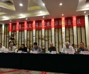 湖南27人入展全国第二届大字书法艺术展再居榜首