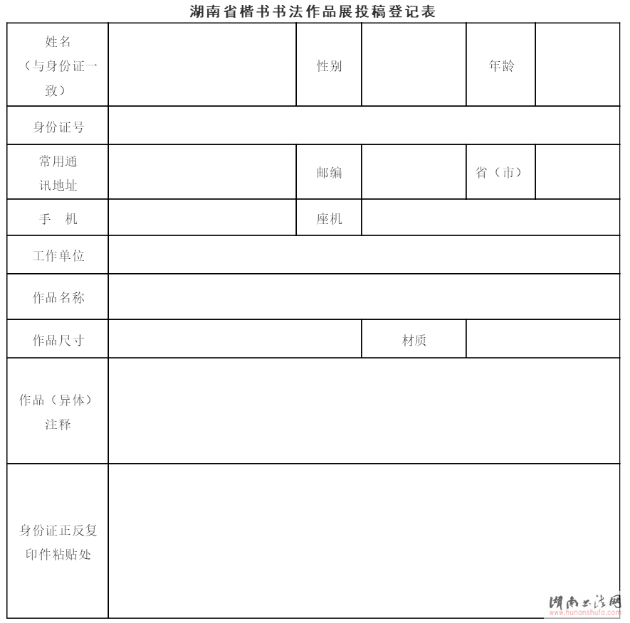 <span style='font-style:none;font-weight:bold;text-decoration:none'>湖南省楷书书法作品展征稿启事</span>