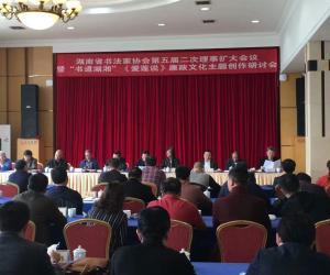 湖南省书法家协会第五届二次理事(扩大)会议召开