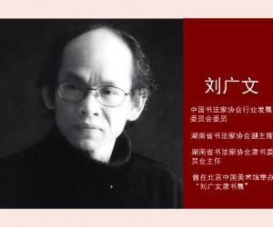 【长沙晚报】刘广文:一生烧开一壶水