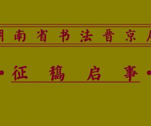 湖南省书法晋京展征稿启事