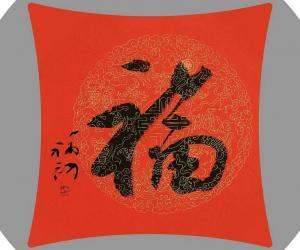 湖南省书法家协会2020年新春寄语