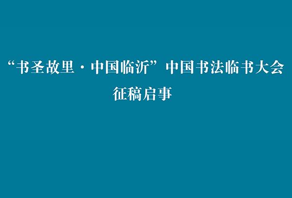 "<span style='font-style:none;font-weight:bold;text-decoration:none'>""书圣故里&#8226;中国临沂""中国书法临书大会征&nbsp;</span>"