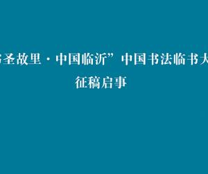"""""""书圣故里•中国临沂""""中国书法临书大会征稿启事"""