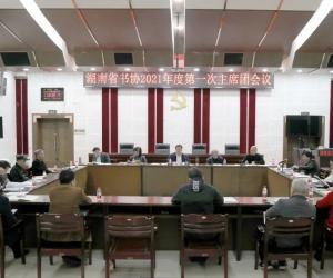 湖南省书法家协会2021年度第一次主席团会议召开