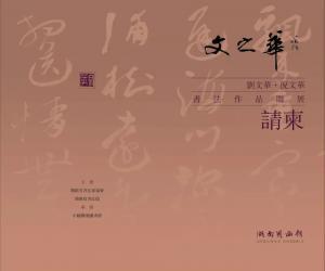"""展讯:""""文之华""""——刘文华 · 倪文华书法作品展将于12月30日开幕"""