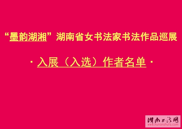 "<span style='font-style:none;font-weight:bold;text-decoration:none'>【名单】""墨韵湖湘""湖南省女书法家书法作品巡展 </span>"