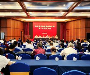 湘乡市书法家协会第七届会员代表大会召开