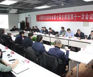 中国书法家协会第七届主席团第十一次会议在京召开