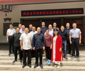 湖南省书法家协会新闻出版传媒委员会第一次工作会议在长沙召开