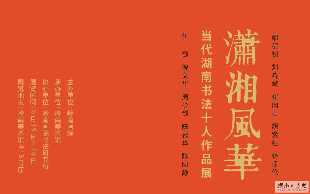 <span style='font-style:none;font-weight:bold;text-decoration:none'>展览:潇湘风华——当代湖南书法十人作品展将于6 </span>