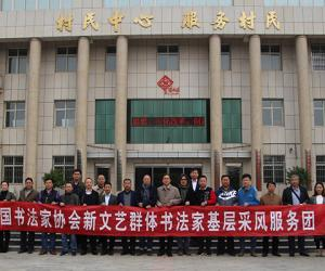 """""""喜迎党的十九大""""——中国书法家协会组织书法家开展采风活动"""