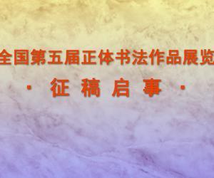 全国第五届正体书法作品展览征稿启事