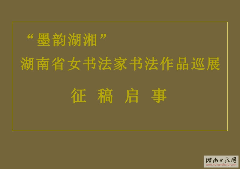 "<span style='font-style:none;font-weight:bold;text-decoration:none'>""墨韵湖湘""湖南省女书法家书法作品巡展征稿启事</span>"